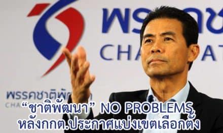 """""""ชาติพัฒนา"""" No problems หลังกกต.ประกาศแบ่งเขตเลือกตั้ง"""