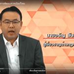 กฎ(หมาย) การเมือง ตอน การพัฒนาการเมืองไทย