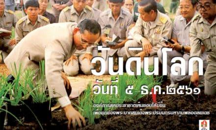"""วันที่ ๕ ธันวาคมของทุกปี เป็น """"วันดินโลก"""" (World Soil Day)"""
