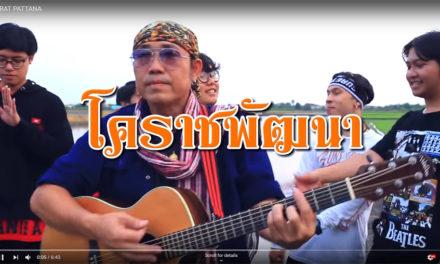 Music VDO เพลง โคราชพัฒนา (KORAT PATTANA)