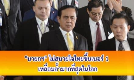"""""""นายกฯ"""" ไม่สบายใจไทยขึ้นเบอร์ 1 เหลื่อมล้ำมากที่สุดในโลก"""