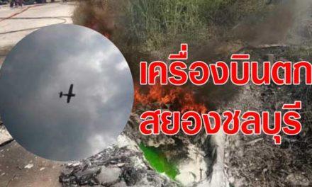 เครื่องบินตก ไฟลุกท่วม-ฝรั่งนักบินรอบโลกดับสยอง