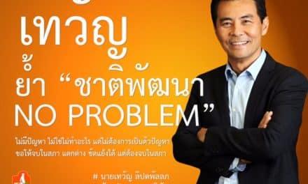 """เทวัญ ย้ำ """"ชาติพัฒนา NO PROBLEM"""""""
