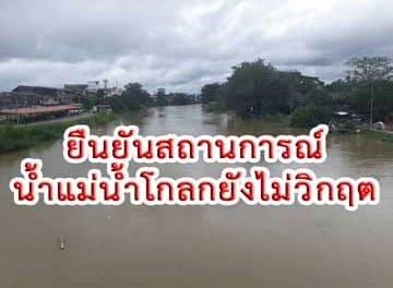 ยืนยันสถานการณ์น้ำแม่น้ำโกลกยังไม่วิกฤต