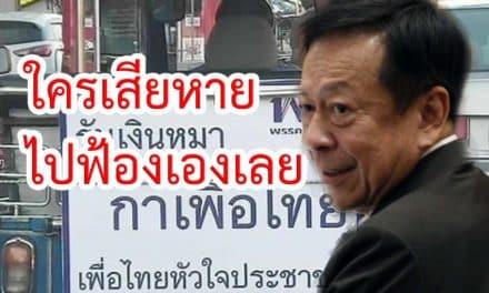 """เลขาฯ กกต. ชี้ ป้าย""""รับเงินหมากาเพื่อไทย""""ใครเสียหายให้ไปดำเนินการเอง!"""