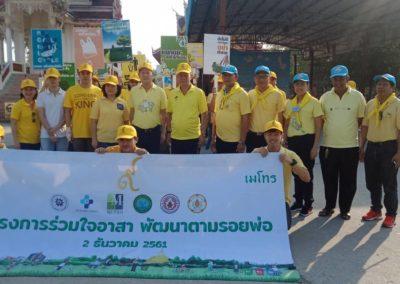 """จิตอาสา นนทบุรี จัดโครงการ""""ร่วมใจอาสาพัฒนาตามรอยพ่อ"""""""