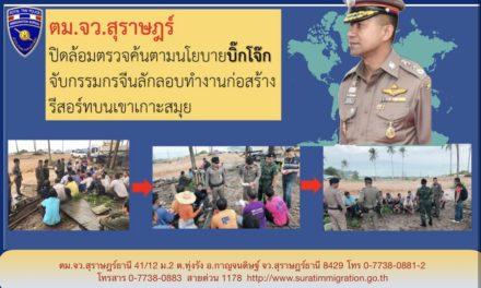 ตม.จว.สุราษฎร์ ปิดล้อมจับกุมกรรมกรจีนลักลอบก่อสร้างรีสอร์ทบนเกาะสมุย