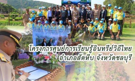 โครงการศูนย์การเรียนรู้อินทรีย์วิถีไทย หน่วยบัญชาการสงครามพิเศษทางเรือ กองเรือยุทธการ