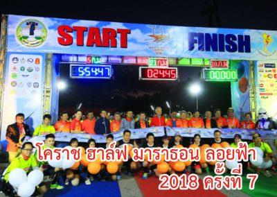 โคราช ฮาล์ฟ มาราธอน ลอยฟ้า 2018 ครั้งที่ 7