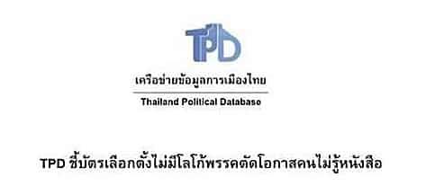 เครือข่ายข้อมูลการเมืองไทย ชี้ไม่ใส่โลโก้พรรคในบัตรเลือกตั้งตัดสิทธิคนไม่รู้หนังสือ