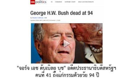 """""""จอร์จ เอช. ดับเบิลยู. บุช"""" ประธานาธิบดีคนที่ 41  ของสหรัฐอเมริกา  ถึงแก่กรรมอย่างสงบ"""