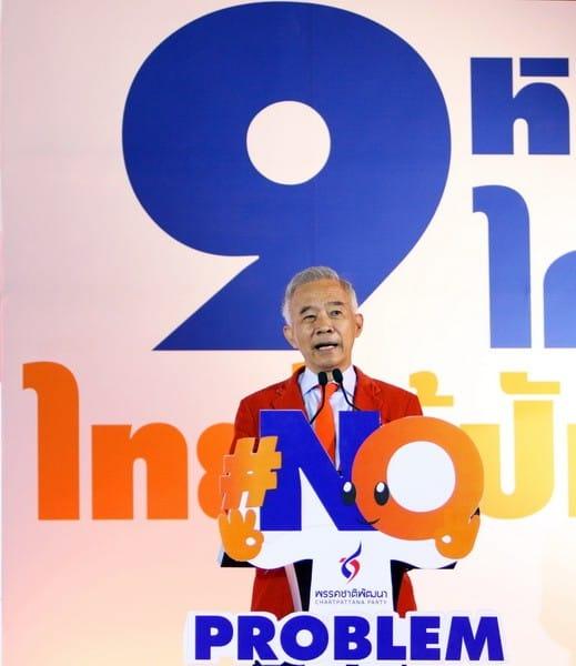 """""""ชพน."""" เปิดร่างนโยบายระดับประเทศ9หน้า9ไกล ไทยไร้ปัญหา ชูตั้ง3กองทุนเพื่อเกษตร-SME-ท่องเที่ยว"""