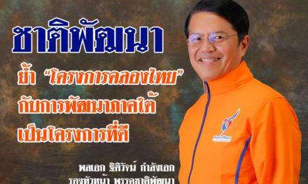 ชาติพัฒนา : ย้ำโครงการคลองไทยกับการพัฒนาภาคใต้ เป็นโครงการที่ดี
