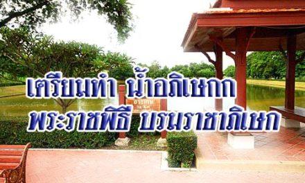 เตรียมทำน้ำอภิเษก ในการพระราชพิธี บรมราชาภิเษก จาก 107 แห่งทั่วประเทศ
