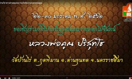 วัดบ้านไร่  –  ชาวด่านขุนทด รวมใจจัดงานบำเพ็ญกุศล วางดอกไม้จันทน์ หลวงพ่อคูณ 22-30 มกราคม 2562