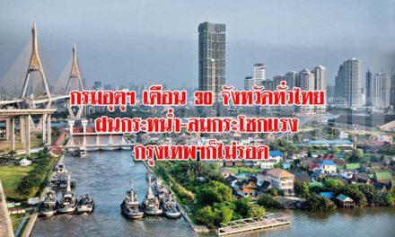 กรมอุตุฯ/ เตือน 30 จังหวัดทั่วไทย ฝนกระหน่ำ-ลมกระโชกแรง กรุงเทพฯก็ไม่รอด