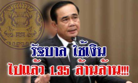 กรมบัญชีกลาง เผย ผลใช้จ่าย 4 เดือนแรกงบปี 62 'รัฐบาล' ใช้เงินไปแล้ว 1.35 ล้านล้าน!!
