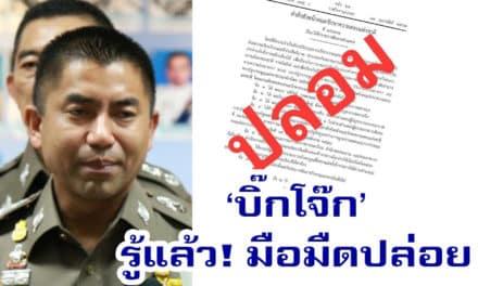 'บิ๊กโจ๊ก' ล่าตัว! คนปล่อย ราชกิจจาปลอม เด้งผบ.3ทัพ จี้ส่งตัวคืนไทย