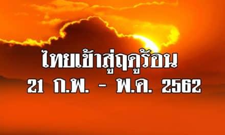 อุตุนิยมประกาศ…ประเทศไทยเข้าสู่ฤดูร้อน 21 ก.พ. – พ.ค. 2562