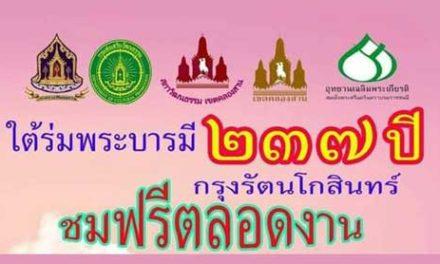 ขอเชิญชมดนตรีในสวน ปีที่ 26 สมัยกาลดนตรีไทย