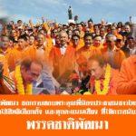 ขอกราบขอบพระคุณพี่น้องประชาชนชาวไทยทุกท่านที่ได้ออกมาใช้สิทธิเลือกตั้ง และให้การสนับสนุนเลือกพรรคชาติพัฒนา (คลิป)
