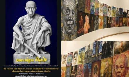 นิทรรศการ ภาพวาดหลวงพ่อคูณ 96 ภาพโดย ศิลปิน ครู อาจารย์ นักเรียนศิลปะ