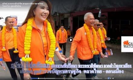 เก็บตกสะเก็ดข่าว สุวัจน์ ลากกระเป๋าลำโพง ตะลุยหาเสียง ตลาดไทย เขต 3 จังหวัดปทุมธานี & ตลาดโกสุมภ์ร่วมใจ เขต 10  ดอนเมือง