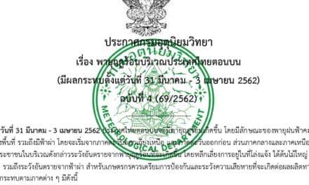 """ประกาศกรมอุตุนิยมวิทยา """"พายุฤดูร้อนบริเวณประเทศไทยตอนบน (มีผลกระทบตั้งแต่วันที่ 31 มีนาคม – 3 เมษายน 2562)"""""""