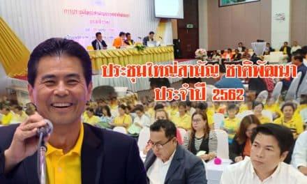 ประชุมใหญ่สามัญ ชาติพัฒนา ปี62