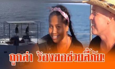 สาวไทยผัวฝรั่งสร้างบ้านลอยทะเลภูเก็ต อ้างถูกทหารไทยไล่ล่า ร้องขอช่วยลี้ภัย