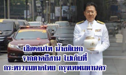 เคลื่อนขบวนเชิญคนโทน้ำอภิเษกจากภาคอีสาน ไปเก็บรักษาไว้ที่กระทรวงมหาดไทย กรุงเทพมหานคร