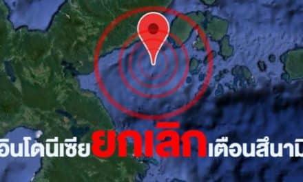 อินโดนีเซียยกเลิกเตือนสึนามิหลังดินไหว 6.9 ชายฝั่งตะวันออก