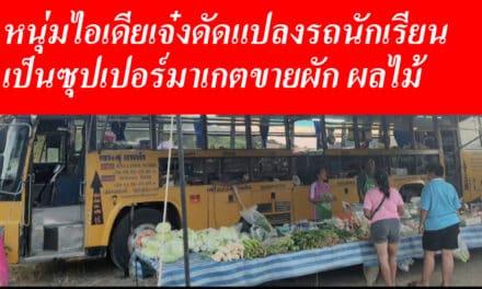 หนุ่มวังน้ำเขียว ไอเดียเจ๋ง ดัดแปลงรถนักเรียน เป็นซุปเปอร์มาร์เกตขายผัก ผลไม้ สุดเก๋