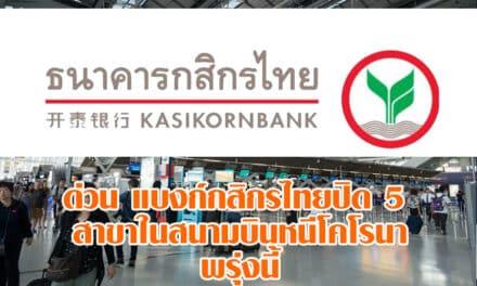 ด่วน แบงก์กสิกรไทยปิด 5 สาขาในสนามบินหนีโคโรนาพรุ่งนี้