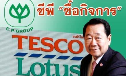 """""""ซีพี""""ตัดสินใจซื้อกิจการ""""เทสโก้โลตัส""""ในไทยและมาเลเซีย"""""""
