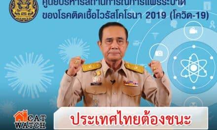 """นายกฯ แถลงสถานการณ์โควิด-19 ขอประชาชนร่วมมือ 6 ข้อ ย้ำ """"ประเทศไทยต้องชนะ"""""""