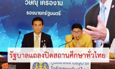 รัฐบาลแถลงปิดสถานศึกษาทั่วไทย เพื่อควบคุมโควิด-19