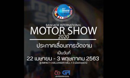 """ประกาศเลื่อนการจัดงาน """"Motor Show""""2020"""