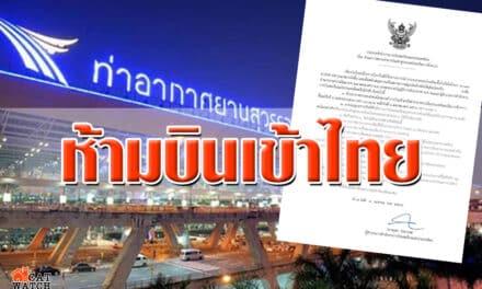 การบินพลเรือนฯสั่งห้ามเครื่องบินทุก ปท.เข้าไทย 3 วัน มีผลตั้งแต่ 00.01 น.วันที่ 4 เม.ย.