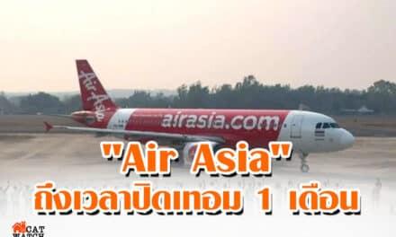 """Air Asia"""" โพสต์ ขอหยุดบิน ถึงเวลาปิดเทอม 1 เดือน"""