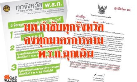 """""""มหาดไทย"""" สั่งจังหวัดเข้มงวดมาตรการ ตามพ.ร.ก.ฉุกเฉิน ถึง 31 พ.ค.นี้"""