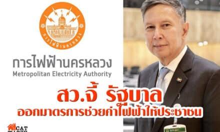 สว.จี้ รัฐบาลออกมาตรการช่วยค่าไฟฟ้าให้ประชาชน แนะ ใช้ระบบขั้นบันไดจัดเก็บ