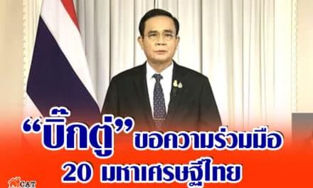 """""""บิ๊กตู่"""" ขอความร่วมมือ 20 มหาเศรษฐีไทย ช่วยเหลือประเทศ"""