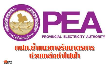 กฟภ.ย้ำแนวทางรับมาตรการช่วยเหลือค่าไฟฟ้า