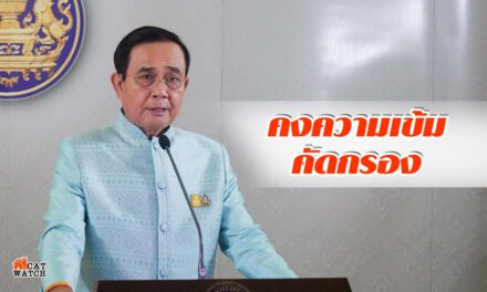 นายกฯ สั่ง คงความเข้ม คัดกรอง คนไทยต่างแดน – ต่างชาติ มีใบอนุญาตทำงานในไทย