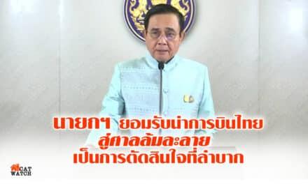 นายกฯ ยอมรับ นำการบินไทยสู่ศาลล้มละลาย เป็นการตัดสินใจที่ลำบาก ชี้ เป็นแนวทางดีสุด ให้สายการบินแห่งชาติกลับมาแข็งแกร่ง