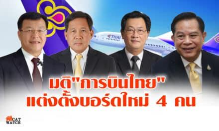"""มติ""""การบินไทย"""" แต่งตั้งบอร์ดใหม่ 4 คน"""