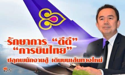"""รักษาการดีดี """"การบินไทย"""" ปลุกพนักงานสามัคคี ร่วมมือกันสู้"""
