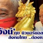 สุวัจน์ คุย นิวนอร์มอล สังคมไทย…ต้องเปลี่ยน