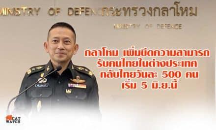 กลาโหม ปรับแผน รับคนไทยต่างแดน กลับประเทศวันละ 500 คน